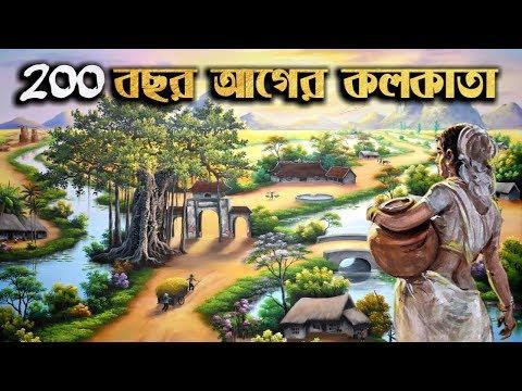 200 বছর আগে কলকাতা কেমন ছিল ? । How was Kolkata 200 years ago?