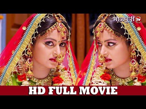 Anjana Singh   2020 की सबसे बड़ी हिट फिल्म   Superhit Full Bhojpuri Movie 2020