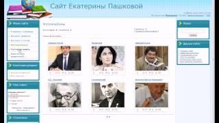 видео Персональный сайт