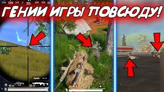 Гении игры повсюду! В ПАБГ МОБАЙЛ+PUBG LITE+CoD Warzone