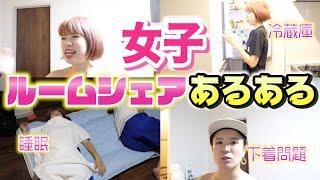 【リアル版】女子のルームシェアあるあるやってみた【下着問題】 thumbnail
