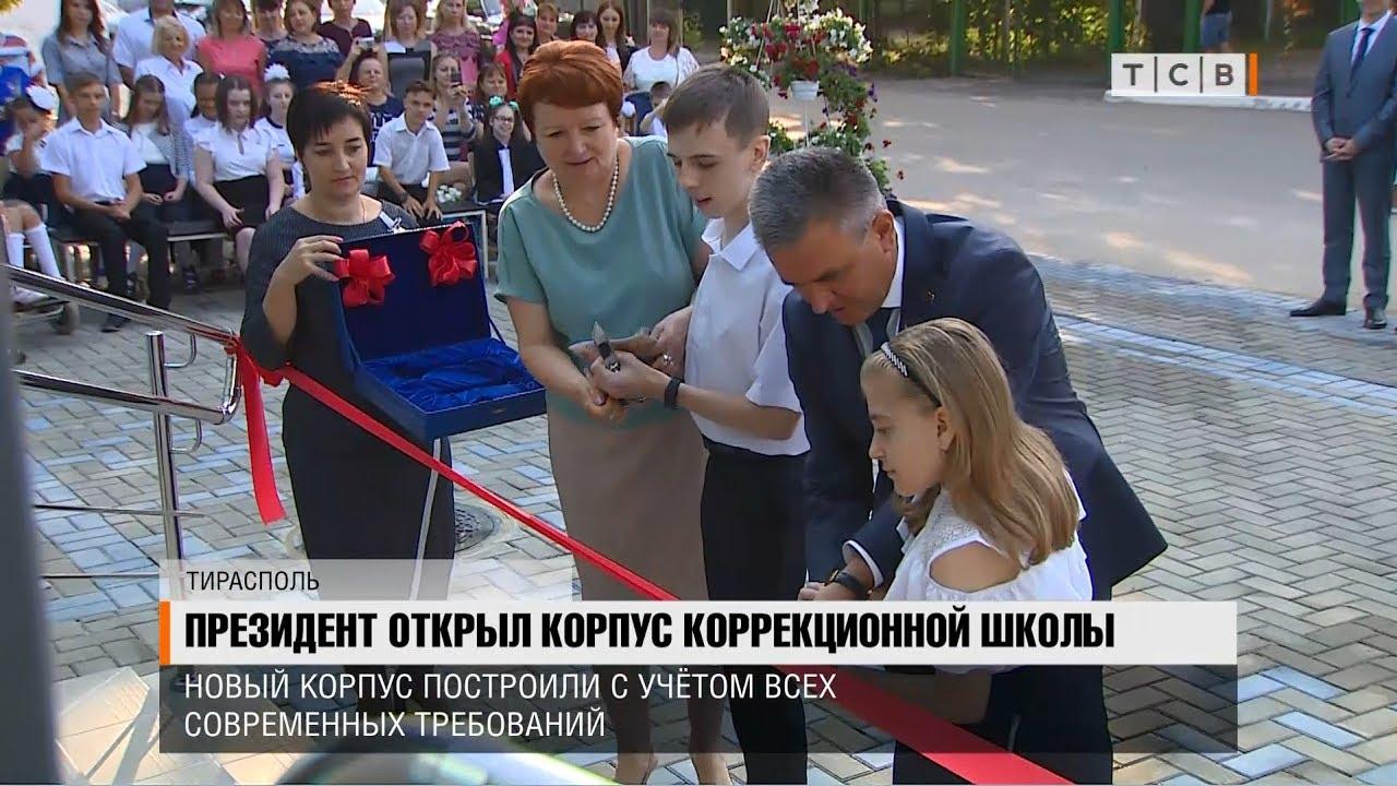 Президент открыл корпус коррекционной школы