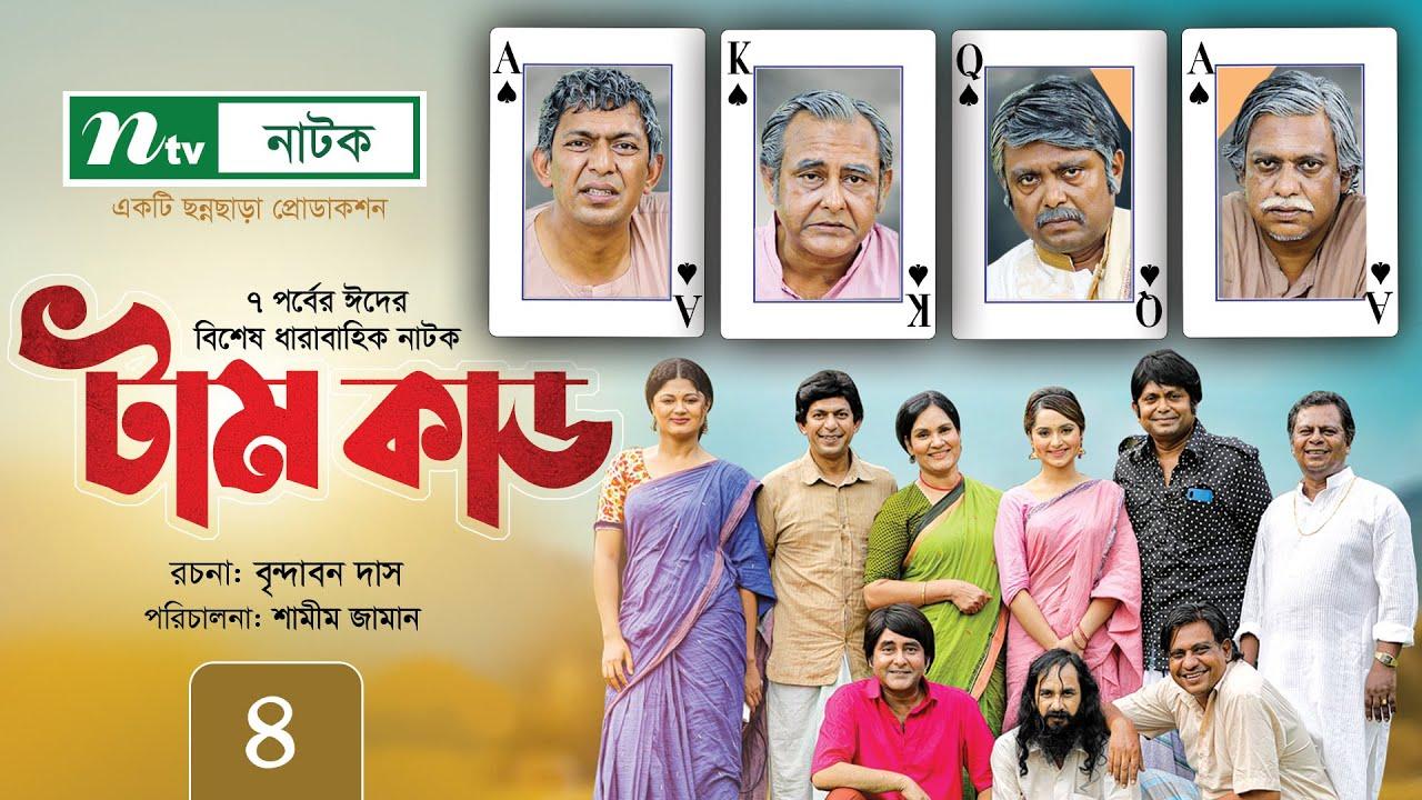 ঈদ নাটক: টাম কাড | Tum Cad | EP 04 | Chanchal Chowdhury | NTV EID Natok 2020