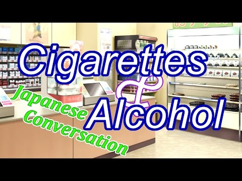 How To Buy Cigarettes & Alcohol 【Japanese Conversation Lesson】