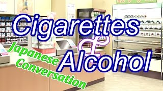 Gambar cover How to buy Cigarettes & Alcohol 【Japanese Conversation Lesson】
