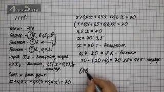 Упражнение 1115. Математика 6 класс Виленкин Н.Я.(Наша группа ВК: ГДЗ Математика Алгебра - https://vk.com/4da5ru Канал на YouTube: ГДЗ Алгебра 7 класс Мордкович - https://www.youtube.c..., 2016-02-24T21:00:02.000Z)