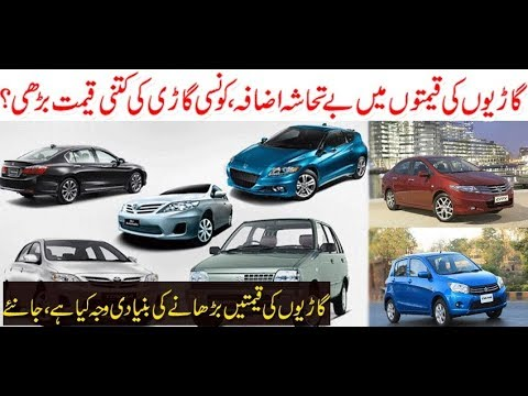 special-programe-on-increase-in-prices-of-cars-|-pakistan-cars-|