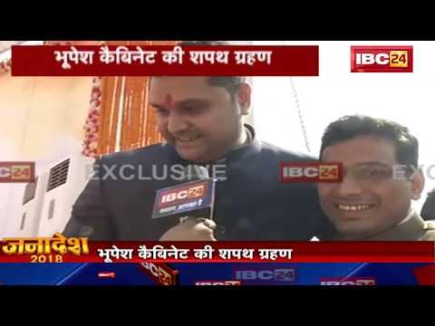 Bhupesh Cabinet में शपथ लेने के बाद Umesh Patel से खास बातचीत