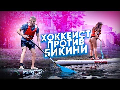 ХОККЕИСТ ПРОТИВ БИКИНИ / ЗАРУБА НА ВОДЕ / SUP СЕРФИНГ