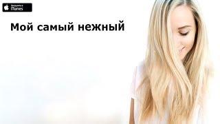 Storm DJs feat. Женя Юдина - Самый нежный (Piano version) [Lyric ] Resimi