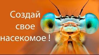Создай свое насекомое ! ( Battlepillars )