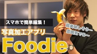 食べ物写真の加工アプリのおすすめ【Foodie(フーディー)】の使い方