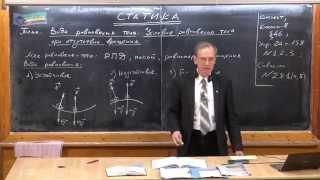 Урок 70. Виды равновесия. Условие равновесия тела при отсутствии вращения.