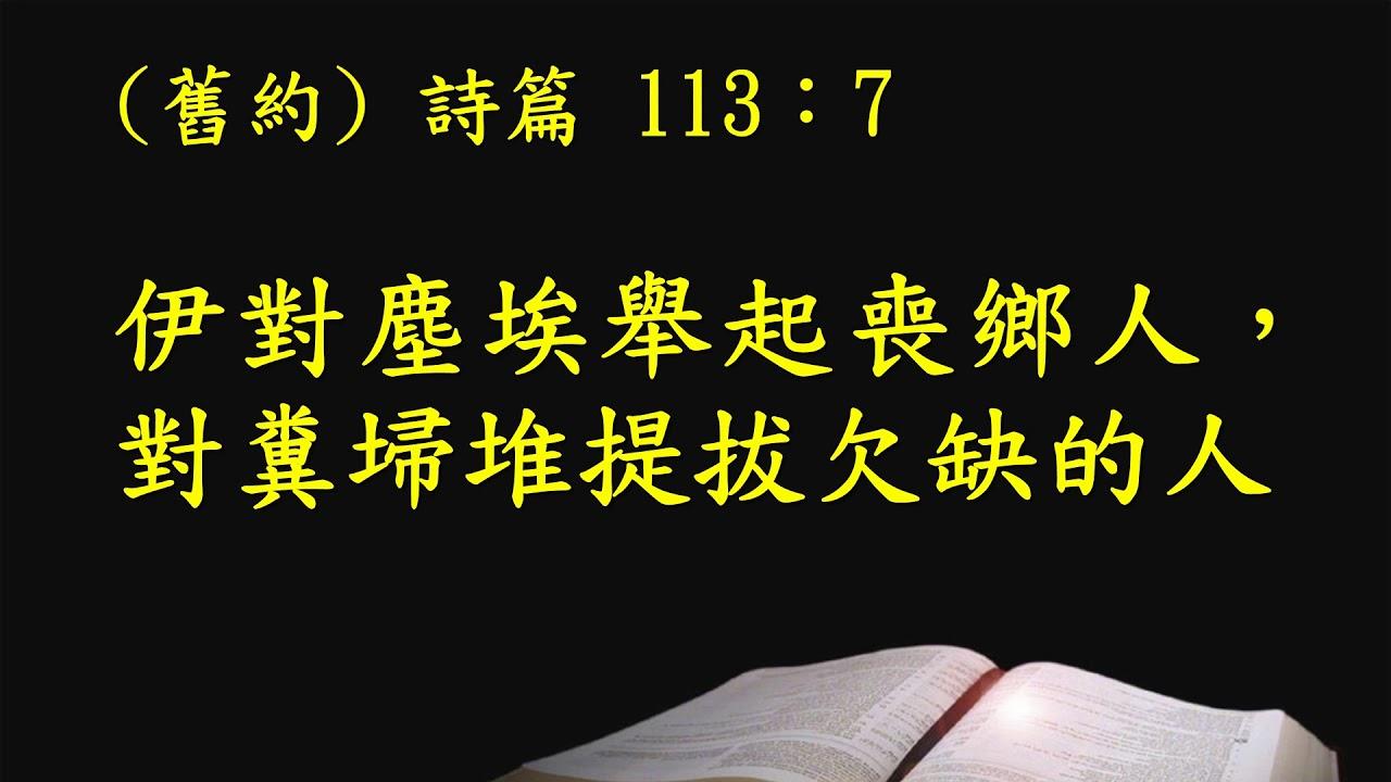 2019.12.29福音主日讀經 - YouTube