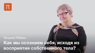 Психология телесности — Татьяна Ребеко(Источник - http://postnauka.ru/video/36721 Как рождается ощущение «я» из потока сенсорной информации? Что такое «зеркальн..., 2014-12-04T15:25:49.000Z)