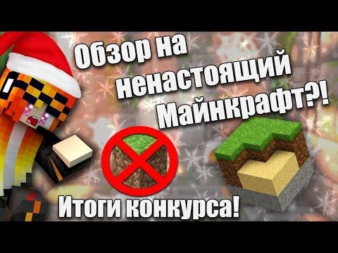 Обзор на ненастоящий Майнкрафт?! | С Новым Годом!