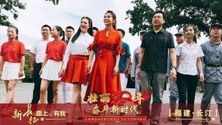 [壮丽70年 奋斗新时代]一路回望 一路前行| CCTV综艺