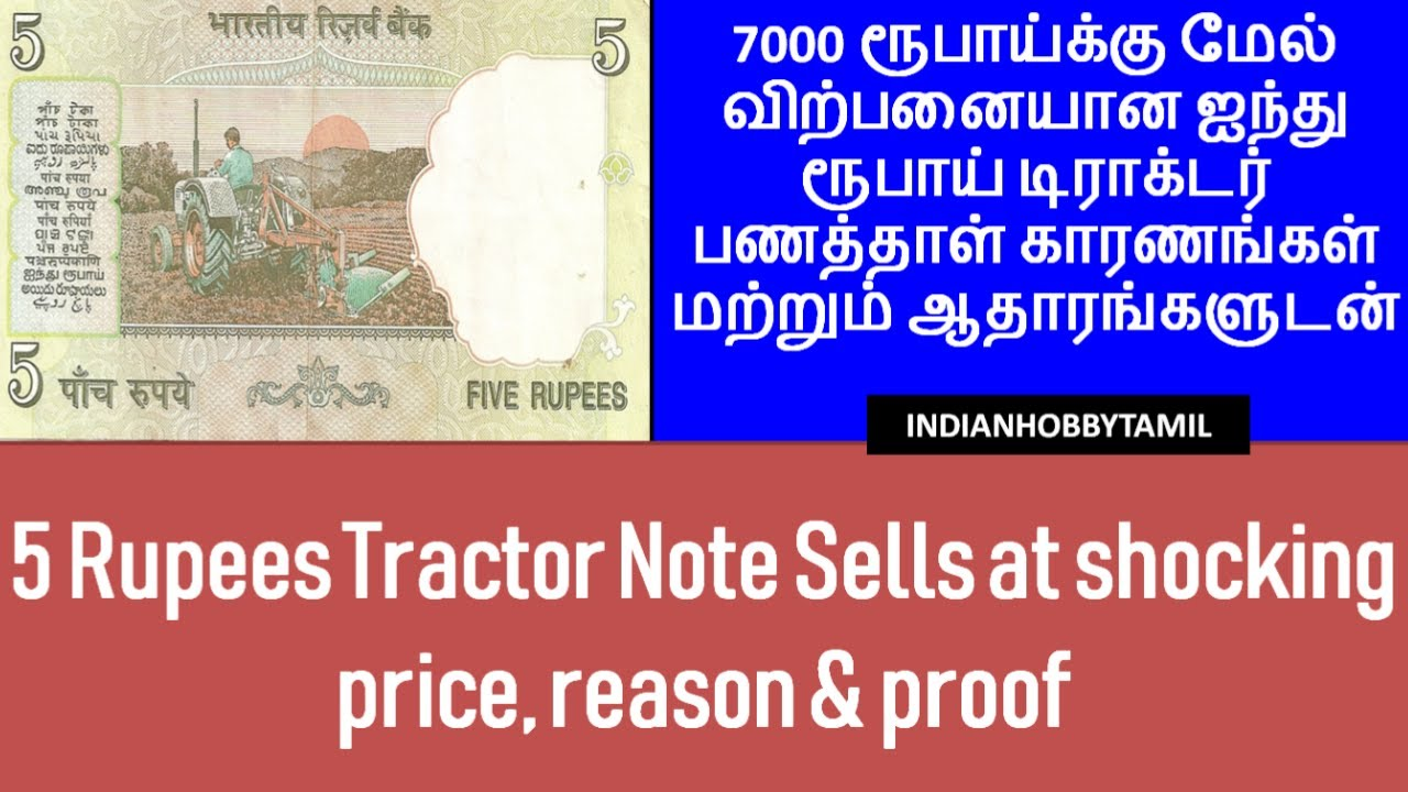 5 Rupees new tractor Note Price  ||   Old Notes Value in Tamil     || IndianHobbyTamil