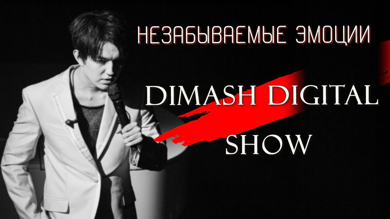 📣 Димаш Кудайберген «DIMASH DIGITAL SHOW» Незабываемые эмоции первого онлайн концерта ✯SUB✯