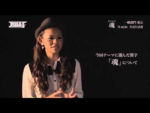 【JSDA DANCECUP 2012】 Team:N-style Choreographer:NANAMI