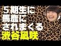 5期生をボコボコにする上西恵【NMB48】【上西怜】 の動画、YouTube動画。