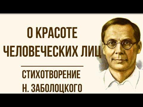 «О красоте человеческих лиц» Н. Заболоцкий. Анализ стихотворения