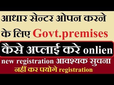 how to apply new aadhar center govt.premises new ...