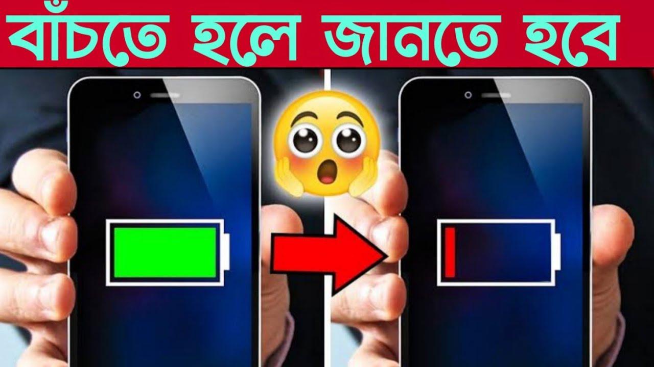 মোবাইলের এই ৩টি Apps এখই ডিলিট করুন!!!