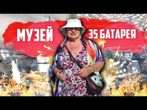 БЛОГЕР ИЗ АЛАПАЕВСКА НА 35 БАТАРЕЕ