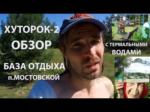 Хуторок-2 ОБЗОР База отдыха п.Мостовской