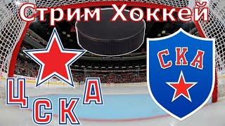 ЦСКА СКА прямая трансляция 2 апреля 2021 года КХЛ плей офф Финал Запад