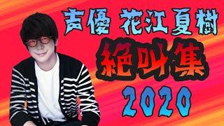 声優 花江夏樹『絶叫集』 2020年総まとめ