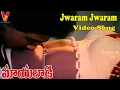 JWARAM JWARAM VIDEO SONG MAYALAADI TELUGU MOVIE SILK SMITHA JIVA KAPIL DEV V9 VIDEOS mp3