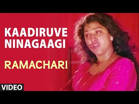 Ramachari Video Songs | Kaadiruve Ninagaagi Video Song | V. Ravichandran,Malashri| Kannada Old Songs