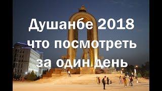 Душанбе , обзор города , транспорт , рынок , цены , гостиницы ,рестораны .