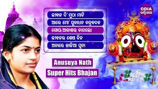 JIBANA DI MUTHA MATI & Other Superhit Jagannath Bhajans Of Anusuya Nath | JukeBox | Odia Bhaktidhara