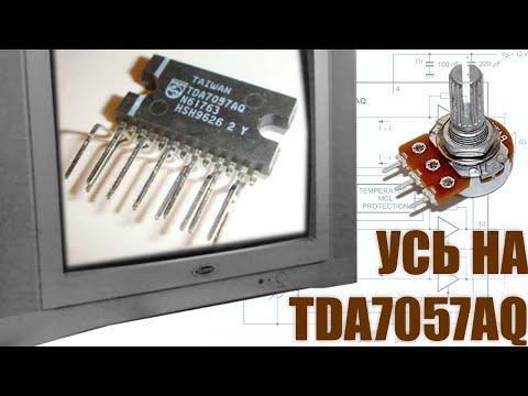 Усилитель с регулятором громкости на TDA7057AQ
