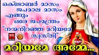 Mariyame Amme # Christian Devotional Songs Malayalam 2018 # Christian Video Song