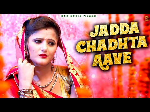 New Song    Jadda Chadta Aave    Anjali Raghav    Mor Music Company