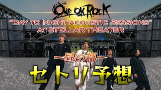 """【ONE OK ROCK】OORerがセトリ予想してみた ー昼の部ー【""""Day to Night Acoustic Sessions"""" at STELLAR THEATER】"""