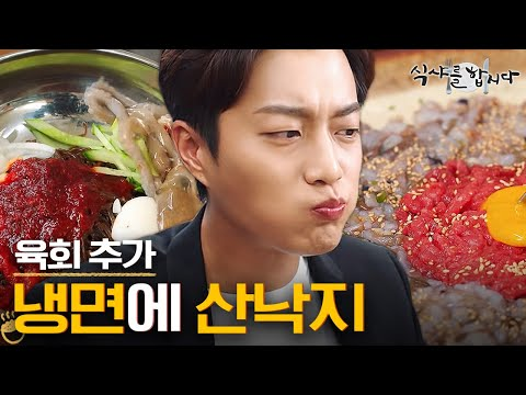 [티비냥] (ENG/SPA/IND) Yoon Doo Joon's Summer Season Raw Octopus Mukbang! #Let'sEat3 #180821 #02