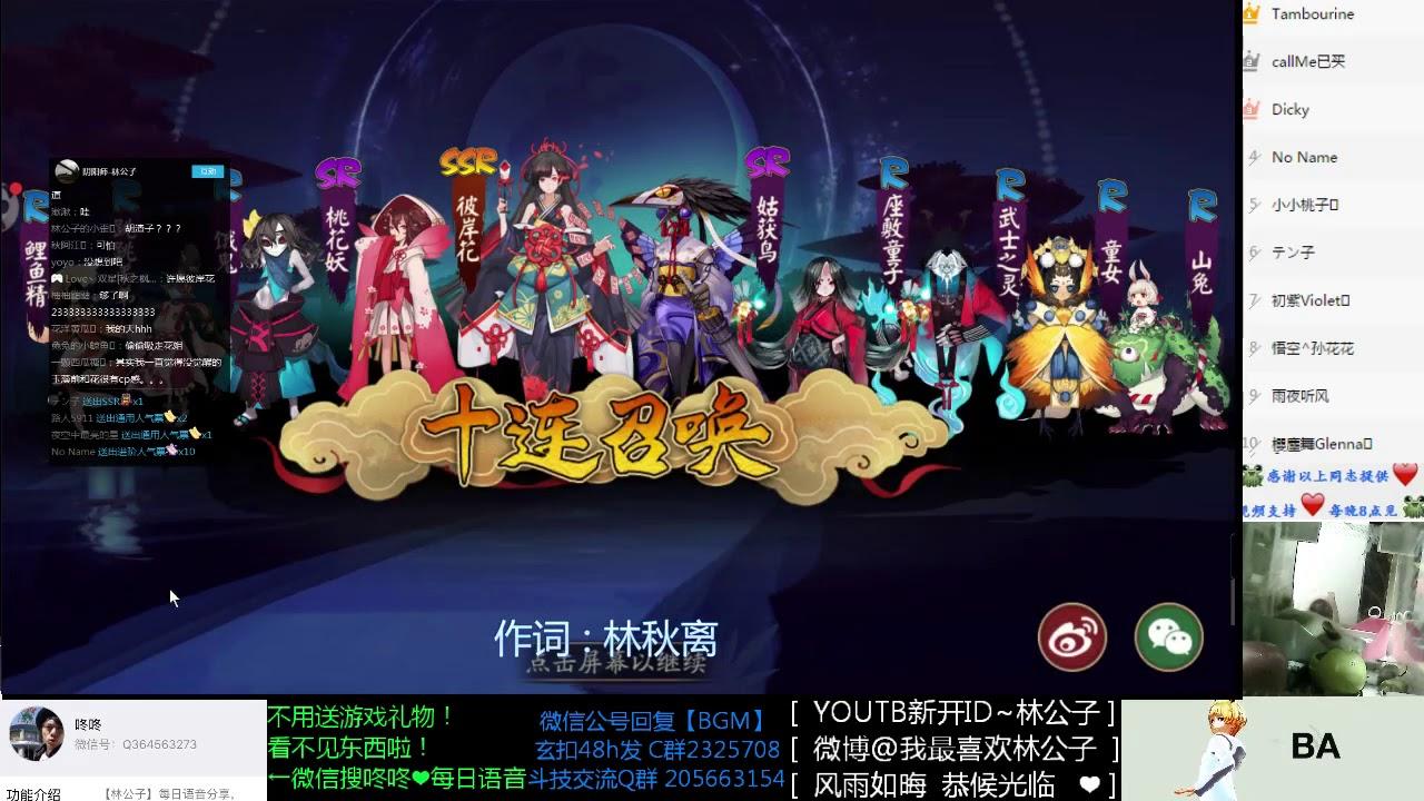 SSR閻魔GET!林公子幫你抽SSR 07 - YouTube
