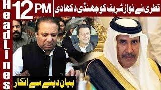 Qatari Prince Denied To Help Nawaz Sharif | Headlines 12 PM | 30 November 2018 | Express News