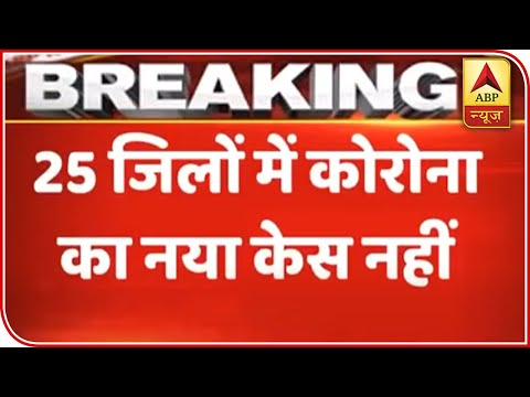 Good News: No New Covid-19 Cases From 25 Districts In Past 14 Days   ABP News