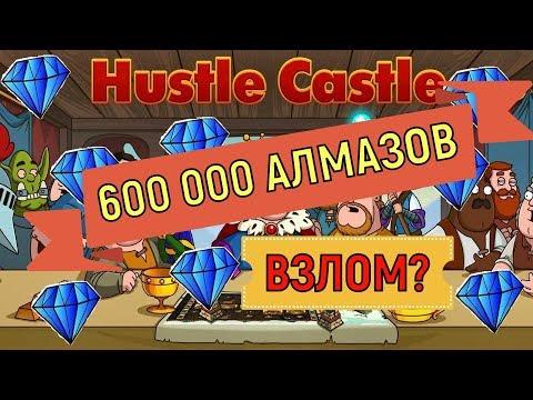 Hustle Castle 🔥 Игру взломали на алмазы 🔥