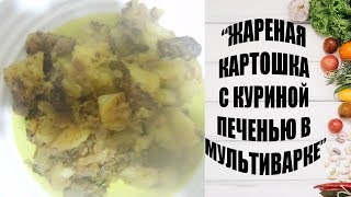 """""""Жареная картошка с куриной печенью""""в мультиварке"""
