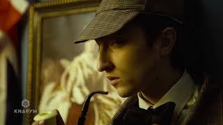 """Квест """"Расследование Шерлока Холмса"""" - Умные квесты """"Кидрум"""" 6+"""
