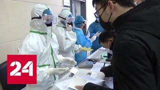 За сутки число зараженных коронавирусом в Китае выросло более чем на 3 тысячи - Россия 24