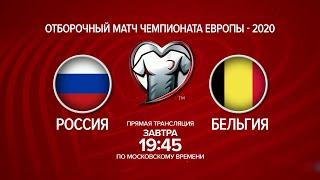 В прямом эфире Первого канала смотрите отборочный матч по футболу Россия - Бельгия.