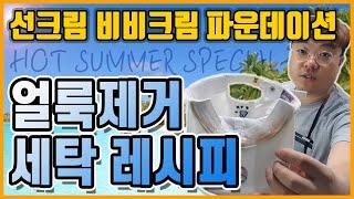 선크림 비비크림 파운데이션 얼룩제거 세탁 레시피 / 모…
